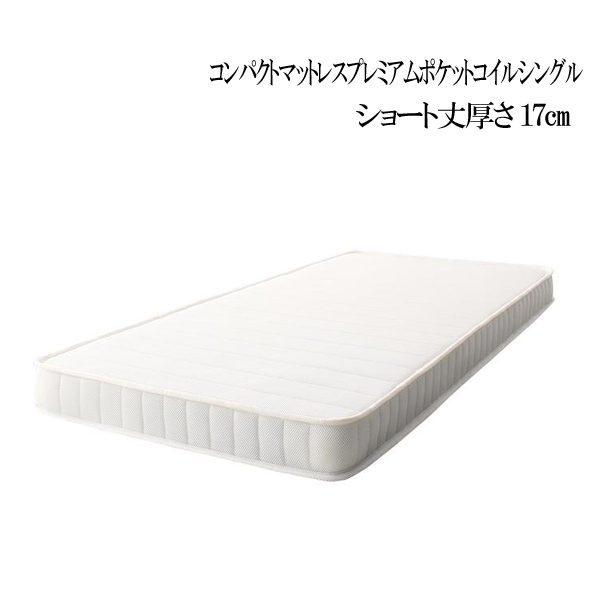 (UF) 小さなベッドフレームにもピッタリ収まる。コンパクトマットレス プレミアムポケットコイル シングル ショート丈 厚さ17cm (UF1)