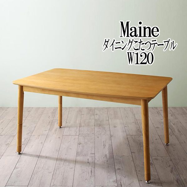 (UF) 年中快適 こたつもソファも高さ調節 リビングダイニング Maine メーヌ ダイニングこたつテーブル W120  (UF1)