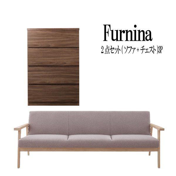 (UF) 北欧モダンリビングファニチャーシリーズ Furnina ファーニナ 2点セット(ソファ+チェスト) 3P 三人掛け ソファー (UF1)