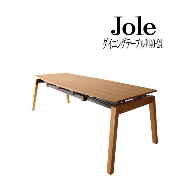 (UF) オーク材・ウォールナット材 北欧伸縮式ダイニング Jole ジョール ダイニングテーブル W140-240  【初売り】