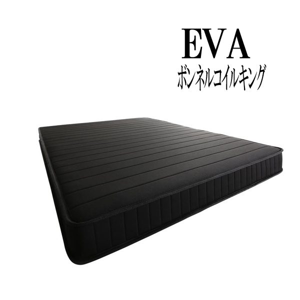 (UF) 圧縮ロールパッケージ仕様のマットレス EVA エヴァ ボンネルコイル キング (UF1)