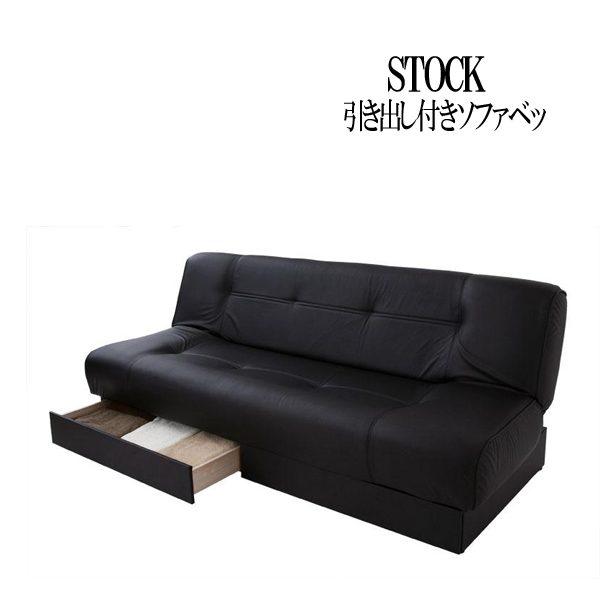 (UF) ソファベッド 引き出し付きソファベット STOCK ストック ソファーベッド ソファ ソファー sofa (UF1)