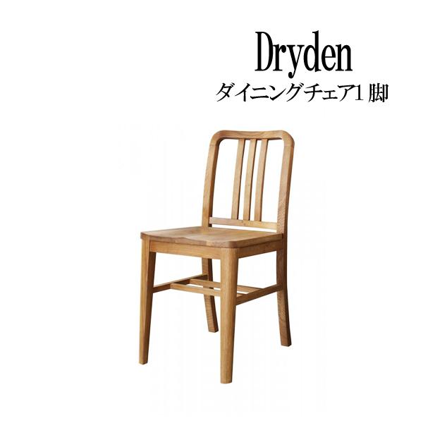 (UF) オーク材 ヴィンテージデザイン ダイニング Dryden ドライデン ダイニングチェア 1脚 (UF1)