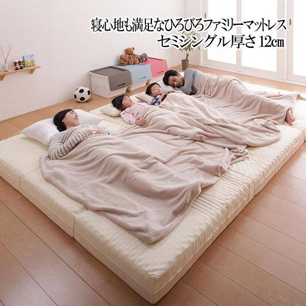 (UF) 豊富な6サイズ展開 厚さが選べる 寝心地も満足なひろびろファミリーマットレス セミシングル 厚さ12cm  (UF1)