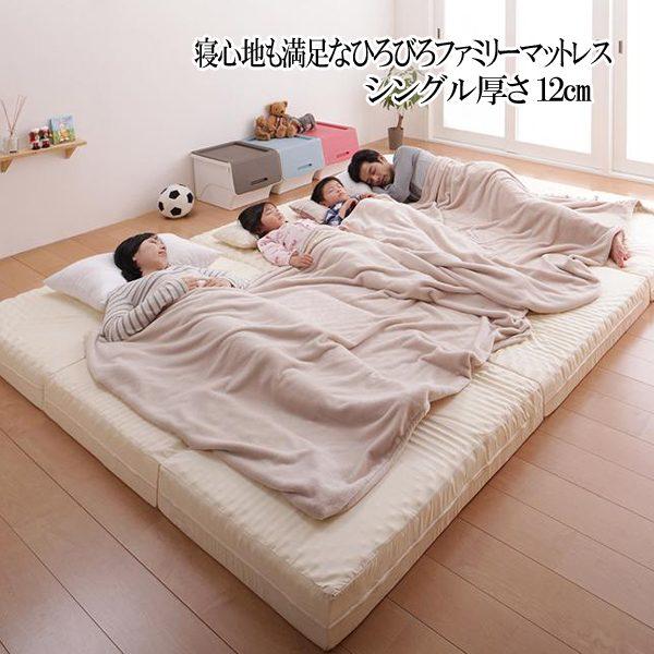 (UF) 豊富な6サイズ展開 厚さが選べる 寝心地も満足なひろびろファミリーマットレス シングル 厚さ12cm (UF1)