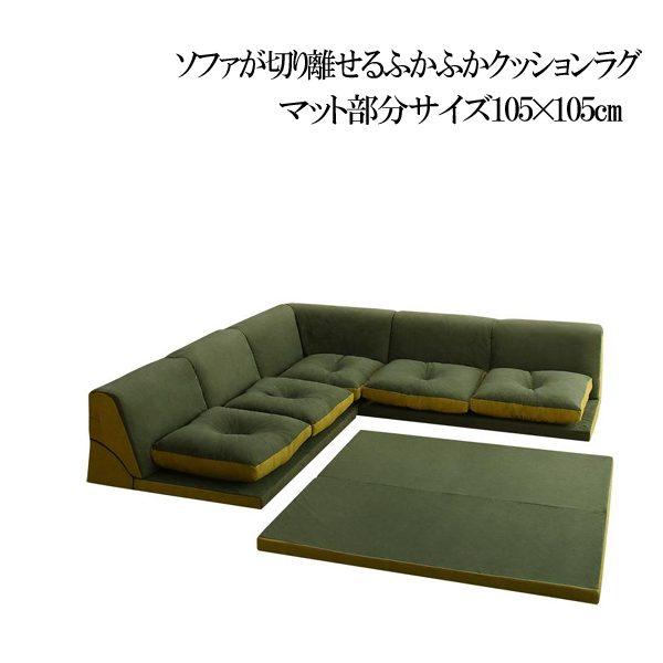 (UF) ソファが切り離せるふかふかクッションラグ マット部分サイズ 105×105cm (UF1)