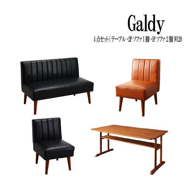 (UF) ファミリー向け 棚付き ソファダイニング Galdy ガルディ 4点セット(テーブル+2Pソファ1脚+1Pソファ2脚) W120 (UF1)