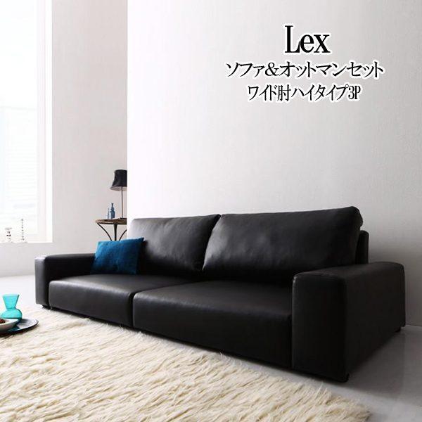 (UF) フロアソファ Lex レックス ソファ&オットマンセット ワイド肘 ハイタイプ 3P (UF1)