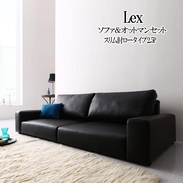 (UF) フロアソファ Lex レックス ソファ&オットマンセット スリム肘 ロータイプ 2.5P (UF1)