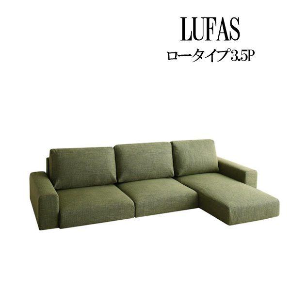 (UF) フロアコーナーカウチソファ LAS ルーファス ソファ ロータイプ 3.5P (UF1)