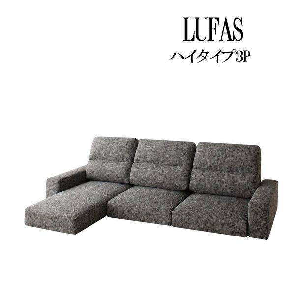 (UF) フロアコーナーカウチソファ LAS ルーファス ソファ ハイタイプ 3P (UF1)