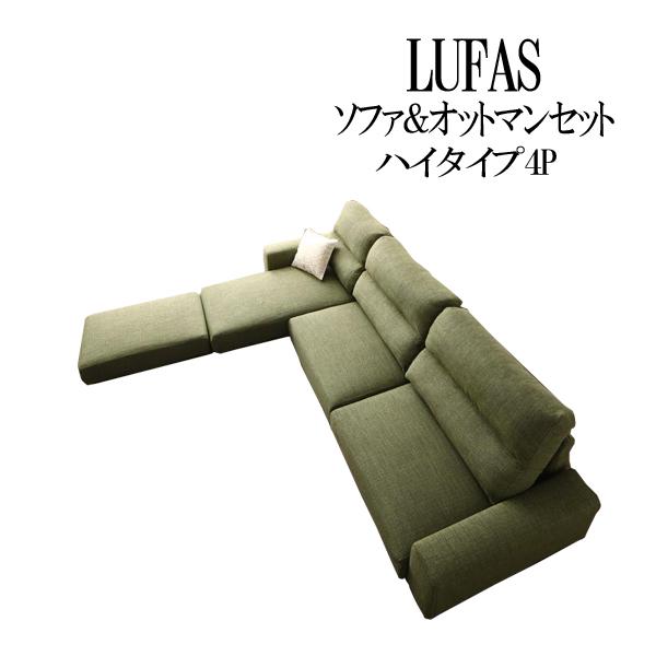 (UF) フロアコーナーカウチソファ LAS ルーファス ソファ&オットマンセット ハイタイプ 4P (UF1)