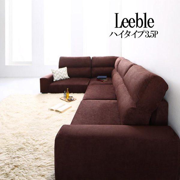 (UF) フロアコーナーソファ Leeble リーブル ソファ ハイタイプ 3.5P (UF1)