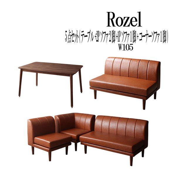 (UF) 年中快適 こたつもソファも高さ調節 リビングダイニング Rozel ロゼル 5点セット(テーブル+2Pソファ2脚+1Pソファ1脚+コーナーソファ1脚) W105 (UF1)
