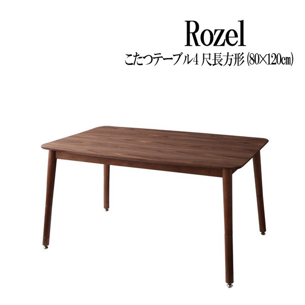 (UF)年中快適 こたつもソファも高さ調節 リビングダイニング Rozel ロゼル ダイニングこたつテーブル 4尺長方形(80×120cm)  (UF1)