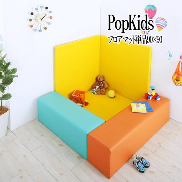 (UF) 法人様必見。子供に安全安心のコーナー型キッズプレイマット Pop Kids ポップキッズ フロアマット単品 90×90【お買い物マラソンで使える1,000円OFFクーポン】