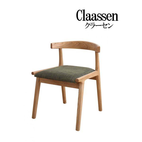 【スーパーSALE 2,000円OFFクーポン】 テーブルに引っ掛けて掃除が楽になるチェア Claassen クラーセン (UF1)
