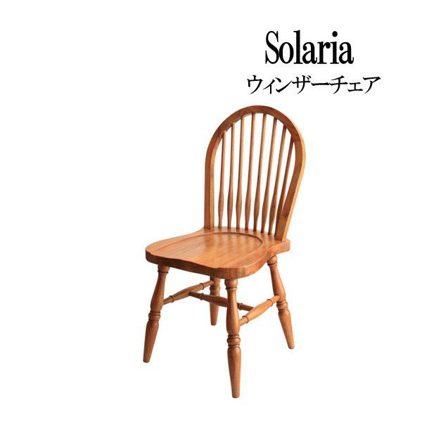 (UF) 形が選べるウィンザーチェア Solaria ソラリア ウィンザーチェア (UF1)