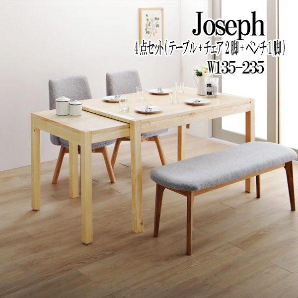 (UL) 北欧スライド伸縮ダイニングテーブル Joseph ヨセフ 4点セット(テーブル+チェア2脚+ベンチ1脚) W135-235(UL1)