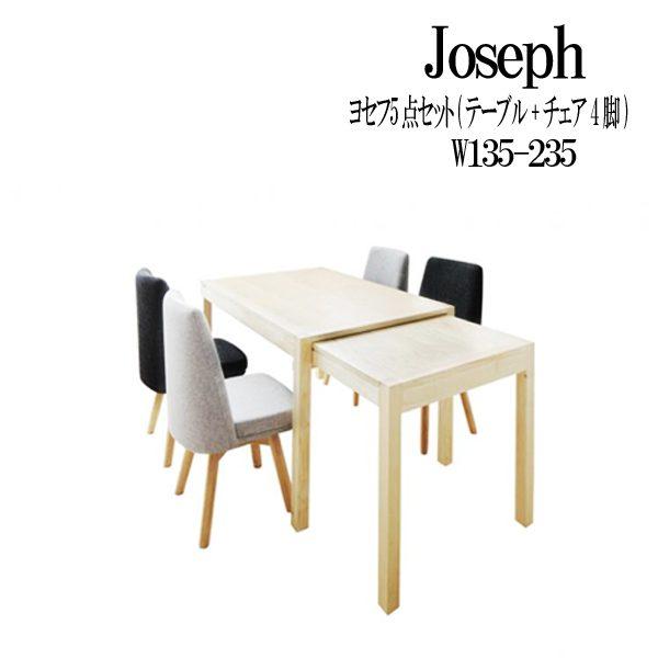 (UF) 回転イス付き 北欧スライド伸縮ダイニングテーブルセット Joseph ヨセフ 5点セット(テーブル+チェア4脚) W135-235 (UF1)