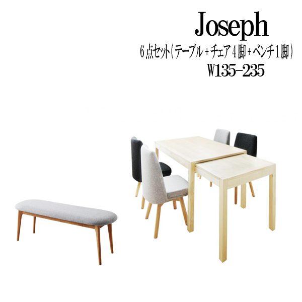(UL) 北欧スライド伸縮ダイニングテーブル Joseph ヨセフ 6点セット(テーブル+チェア4脚+ベンチ1脚) W135-235(UL1)