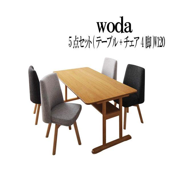 【お買い物マラソンで使える1,000円OFFクーポン】 回転イス付き 北欧デザイン2本脚ダイニングテーブルセット woda ヴォダ 5点セット(テーブル+チェア4脚) W120  (UF1)