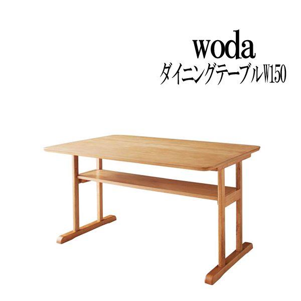 【お買い物マラソンで使える2,000円OFFクーポン】woda ヴォダ ダイニングテーブル W120  (UF1)