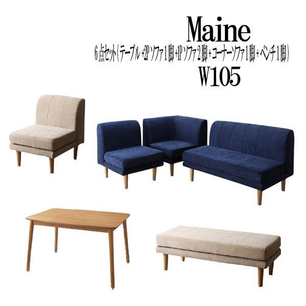 (UF) 年中快適 こたつもソファも高さ調節 リビングダイニング Maine メーヌ 6点セット(テーブル+2Pソファ1脚+1Pソファ2脚+コーナーソファ1脚+ベンチ1脚) W105 (UF1)