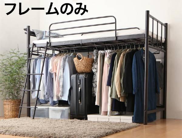 (UF) 高さが選べるロフトベッド Altura アルトゥラ ベッドフレームのみ ハンガーポール付タイプ スーパーハイ シングル  【初売り】