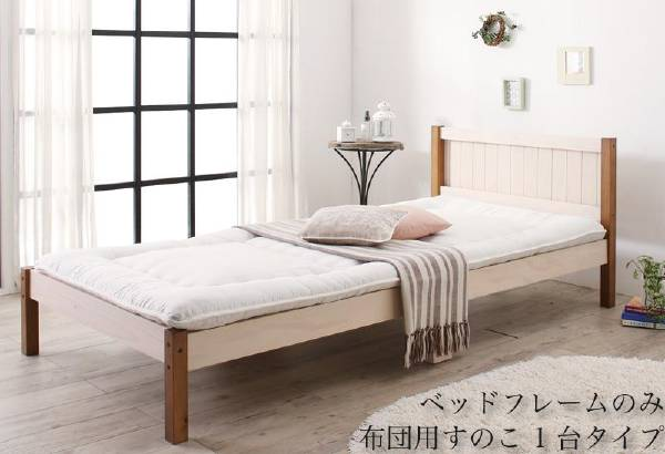 (UF) セットでお買い得 カントリー調天然木パイン材すのこベッド ベッドフレームのみ 布団用すのこ 1台タイプ シングル  (UF1)