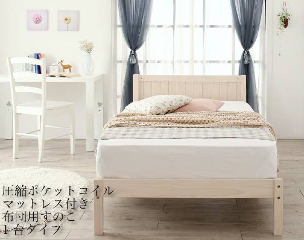 【スーパーSALE】【1000円OFFクーポン】 セットでお買い得 カントリー調天然木パイン材すのこベッド 圧縮ポケットコイルマットレス付き 布団用すのこ 1台タイプ シングル  (UF1)