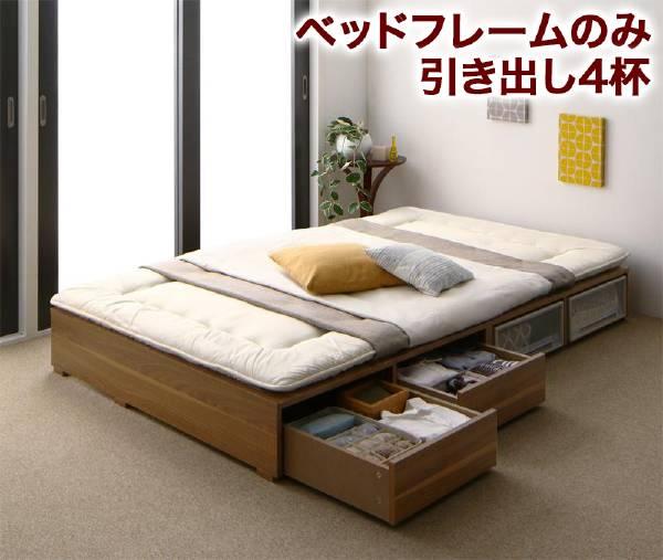 【スーパーSALE】【1000円OFFクーポン】 布団で寝られる大容量収納ベッド Semper センペール ベッドフレームのみ 引出し4杯 ロータイプ シングル  (UF1)