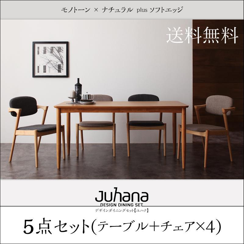 (UF) シャープ アームチェア モダンデザイン スタイリッシュ デザインダイニングセット Juhana ユハナ/5点セット