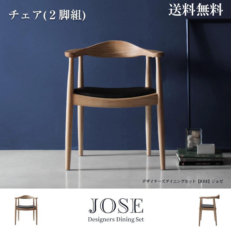 (UF) デザイナーズ家具 リプロダクト ハンス J ウェグナー デザイナーズダイニングセット JOSE ジョゼ/チェア(2脚組) (UF1)