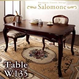 (UF) ヨーロピアンクラシックデザイン アンティーク調ダイニング Salomone サロモーネ/ダイニングテーブル(W135) (UF1)