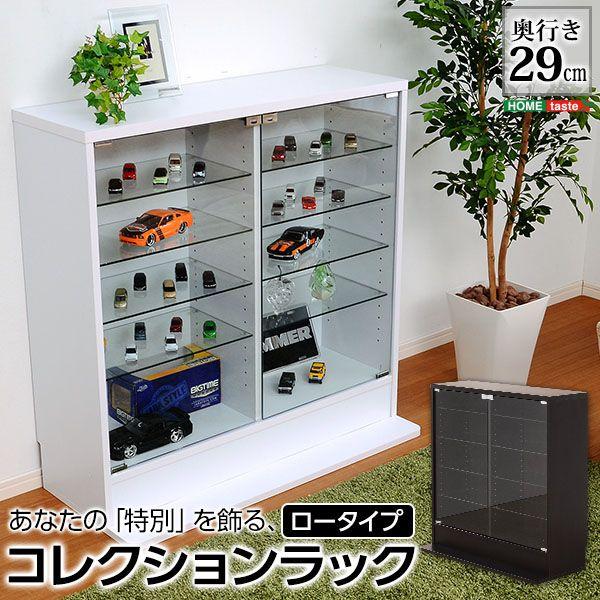 【スーパーSALE】【1000円OFFクーポン】 コレクションラック【-Luke-ルーク】深型ロータイプ  (UF1)