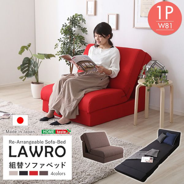 (UF) 組み換え自由なソファベッド1P【Lawro-ラウロ-】ポケットコイル 1人掛 ソファベッド 日本製 ローベッド カウチ (UF1)