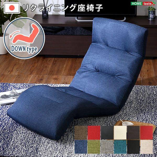 【大感謝祭2,000円OFFクーポン】 日本製リクライニング座椅子(布地、レザー)14段階調節ギア、転倒防止機能付き | Moln-モルン- Down type  (UF1)
