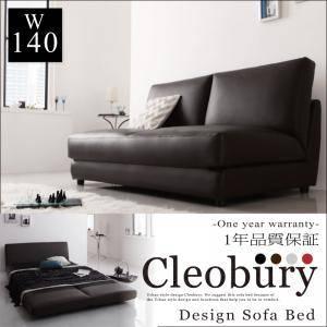 (UF) デザインソファベッド Cleobury クレバリー W140 [ソファーベッド おしゃれ ダブル ソファベッド] (UF1)