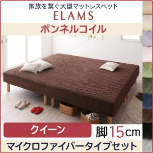 家族を繋ぐ大型マットレスベッド ELAMS エラムス ボンネルコイル マイクロファイバータイプセット 脚15cm クイーン