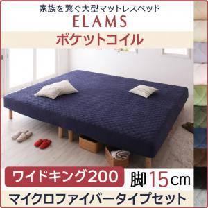 家族を繋ぐ大型マットレスベッド ELAMS エラムス ポケットコイル マイクロファイバータイプセット 脚15cm ワイドキング200