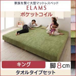 家族を繋ぐ大型マットレスベッド ELAMS エラムス ポケットコイル タオルタイプセット 脚8cm キング