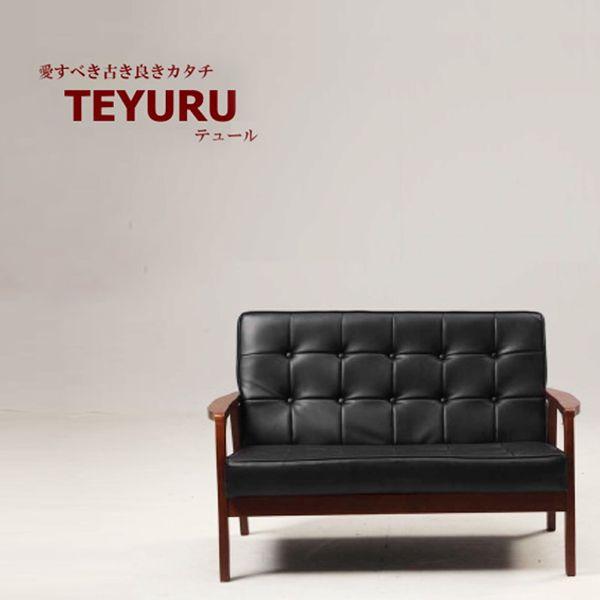 (UF) モダンレトロソファ TEYURU テュール おしゃれ ソファ ソファー sofa (UF1)