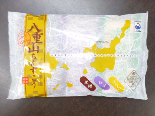 沖縄県石垣島よりお届けします 石垣島特産品 お値打ち価格で 宮城菓子店 八重山ちんすこう 袋 3種セット30個 オーバーのアイテム取扱☆ 入り 2個15袋