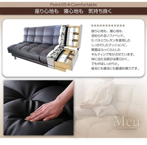 ソファベッド/カウチソファベッド【Meu】ミュー【送料無料】【RCP】