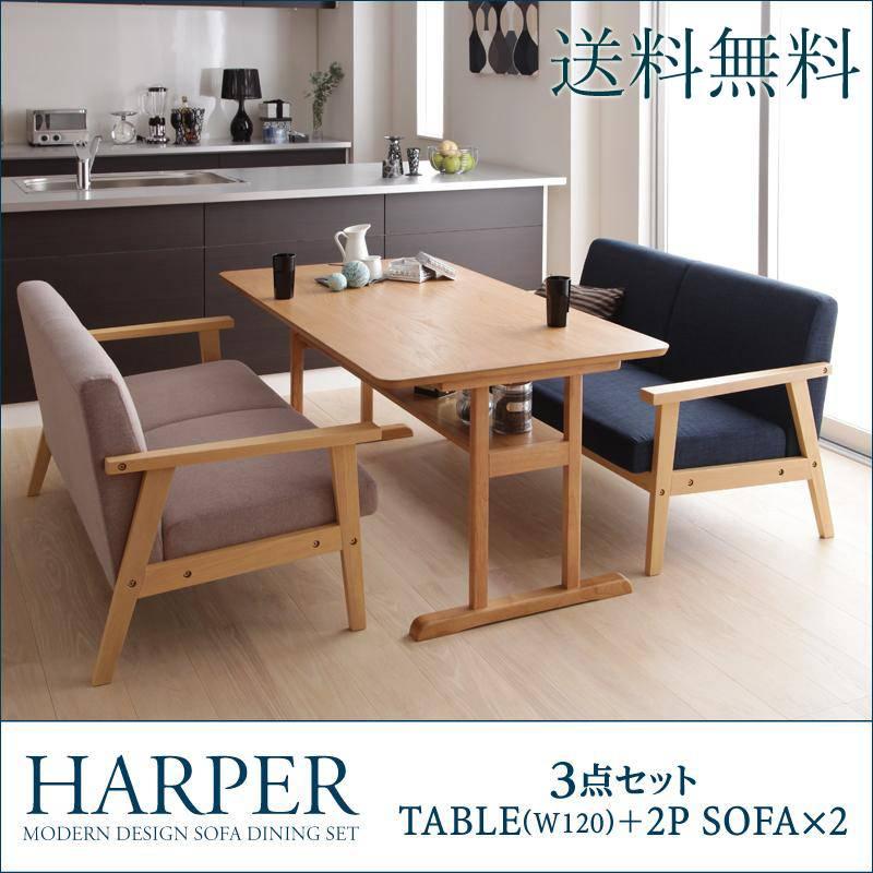 (UL) HARPER ソファダイニング ハーパー 3点 (テーブル+2Pソファ×2) 天然木 モダンデザイン W120 代引不可 (UL1)
