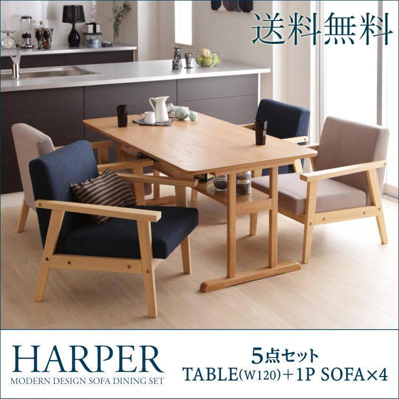 Ul 新生活応援 ダイニングテーブル ソファ ファミリー モダン カフェ