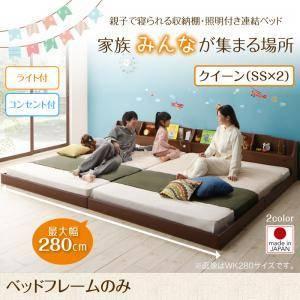 (UL) 親子で寝られる収納棚・照明付き連結ベッド JointFamily ジョイント・ファミリー ベッドフレームのみ クイーン(SS×2) (UL1)