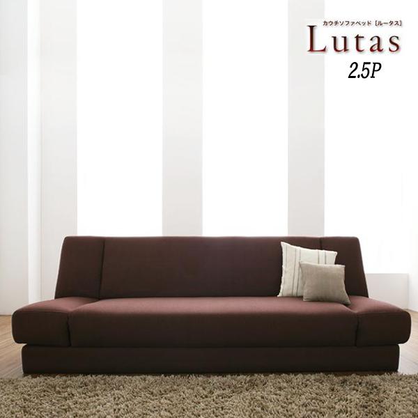 (UL) カウチソファベッド Lutas ルータス 2.5P 【スーパーSALE 1,000円OFFクーポン】