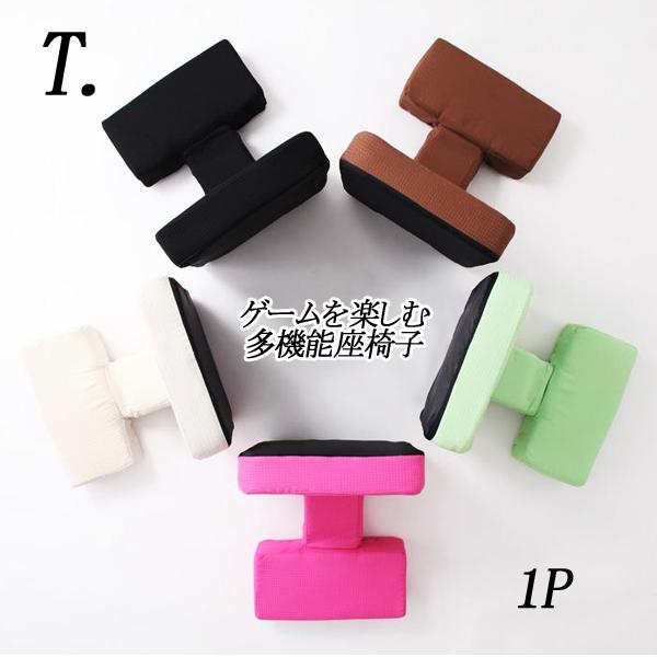 【スーパーSALE】【1000円OFFクーポン】 ゲームを楽しむ多機能座椅子 T. ティー 1P【6/5からエントリーでポイント5倍】